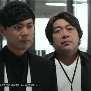 Vampire Prosecutor 2 (2012)