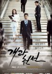 Plan to Watch Korean Dramas