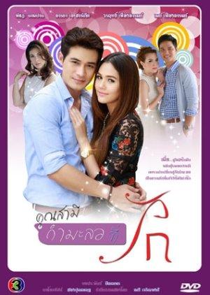 Khun Samee Karmalor Tee Rak