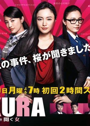 Sakura - Jiken wo Kiku Onna (2014) poster