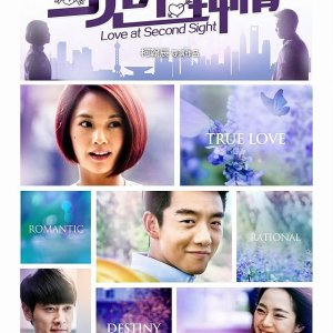 Love at Second Sight (2014) photo