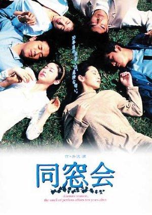 Dousoukai (1993) poster