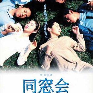 Dousoukai (1993) photo