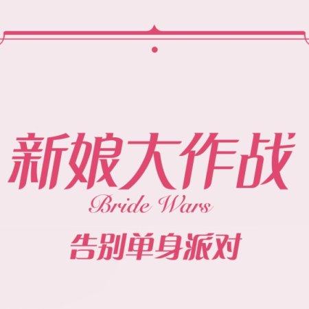 Bride Wars (2015) photo