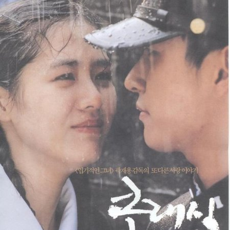 Classic (2003)
