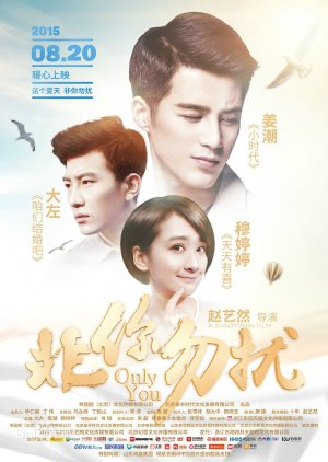 Only You (2015) poster