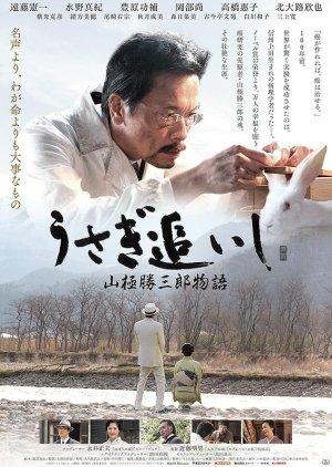 The Tsukasaburo Yamagiwa Story (2016) poster