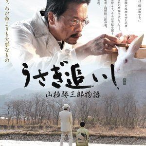 The Tsukasaburo Yamagiwa Story (2016) photo