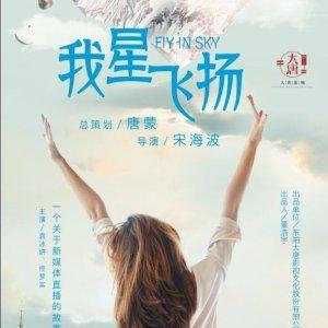 Fly in Sky (2020)