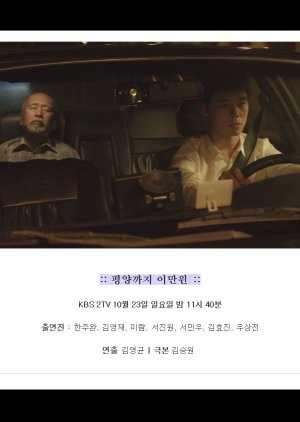 Drama Special Season 7: Twenty Dollars to Pyeongyang