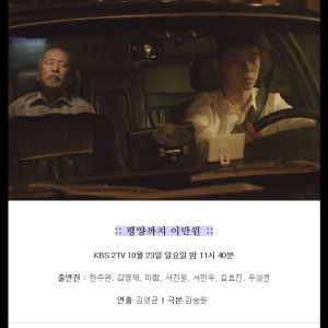 Drama Special Season 7: Twenty Dollars to Pyeongyang (2016) photo