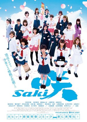 Saki (2017) poster