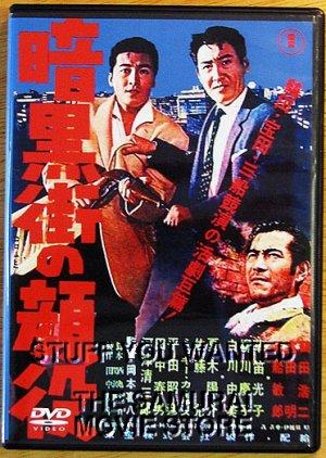Ankokugai no kaoyaku (1959) poster