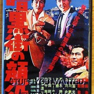 Ankokugai no kaoyaku (1959)