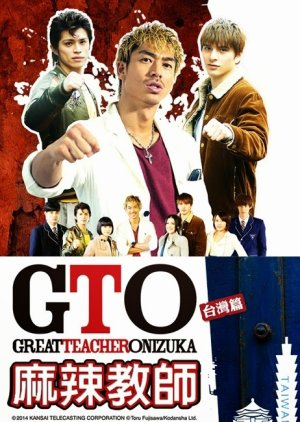 Great Teacher Onizuka Season Taiwan