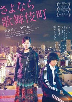 Kabukicho Love Hotel (2015) poster