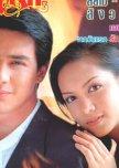 My Favorite Thai Drama/Movie