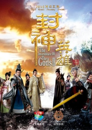 The Investiture of the Gods II (2015) poster