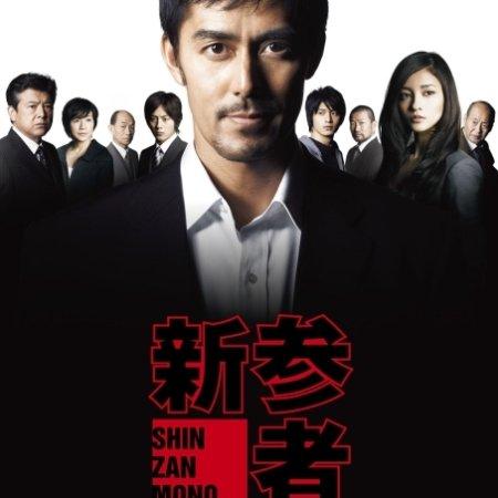Shinzanmono (2010) photo