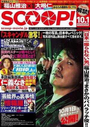 Scoop! (2016) poster