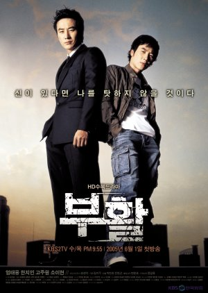 Resurrection (2005) poster