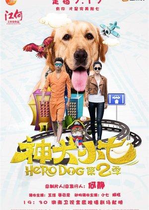 Hero Dog 2 (2016) poster