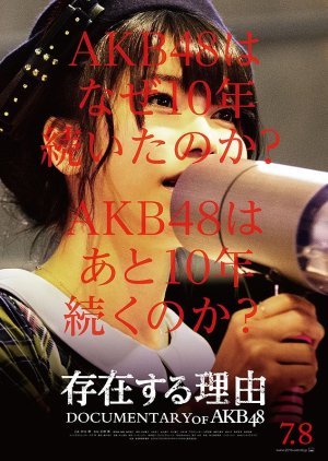 Raison D'etre: Documentary of AKB48 (2016) poster