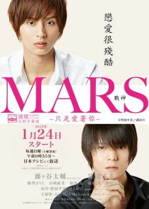 MARS - Tada, Kimi wo Aishiteru (2016) poster