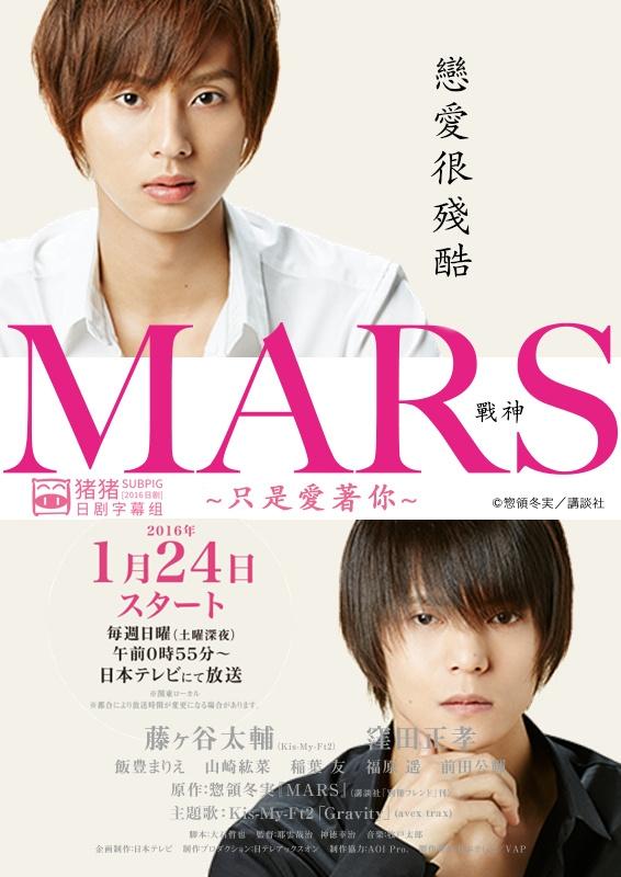 Mars - Tada, Kimi Wo Aishiteru 2016 - Mydramalist-2038