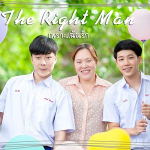 The Right Man - Because I Love You (2016) photo