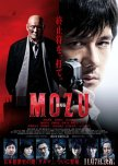 MOZU japanese movie review