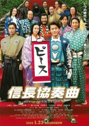 Nobunaga Concerto: The Movie