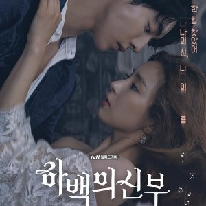 The Bride of Habaek Episode 5
