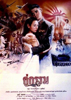 Koo Gum (1988) poster