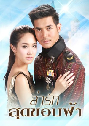 Lah Ruk Sut Kob Fah (2014) poster