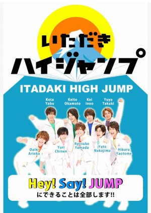 Itadaki High JUMP