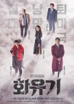 Dramas to watch