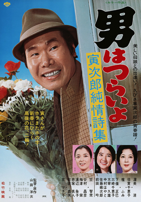 Tora-san 18: Pure Love (1976) poster
