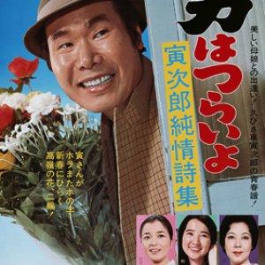 Tora-san 18: Pure Love (1976) photo