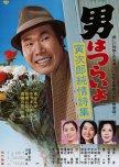 Tora-san 18: Pure Love