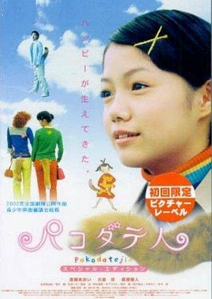 Pakodate-jin (2002) poster