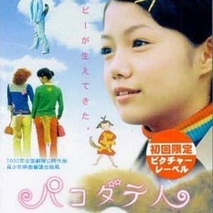 Pakodate-jin (2002) photo