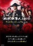 Hissatsu Shigotonin 2016 Special