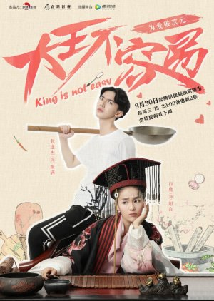 Resultado de imagen para IT'S NOT EASY BEING KING DRAMA POSTER