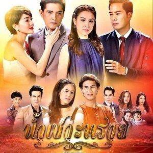 Nam Sor Sai (2017)