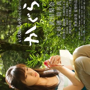 Kagura me (2015) photo