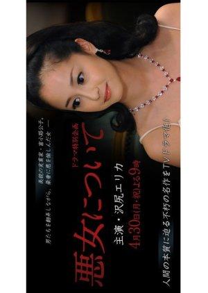 Akujo ni Tsuite (2012) poster