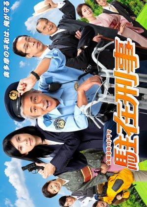 Chuzai Keiji (2018) poster