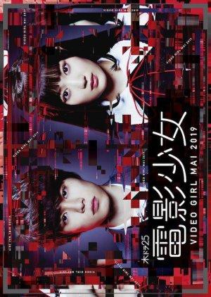 Denei Shojo: Video Girl Mai 2019 (2019) poster