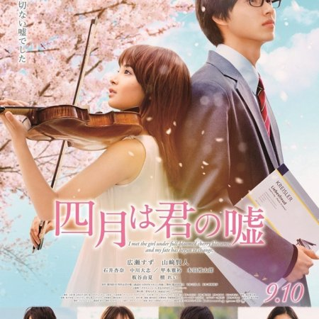 Your Lie in April (2016) photo